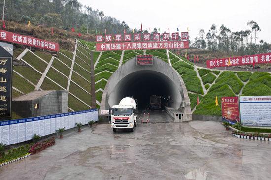 渝利隧道建设
