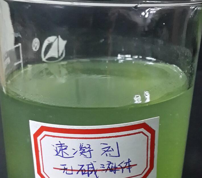 河南液体速凝剂初终凝时间检测试验