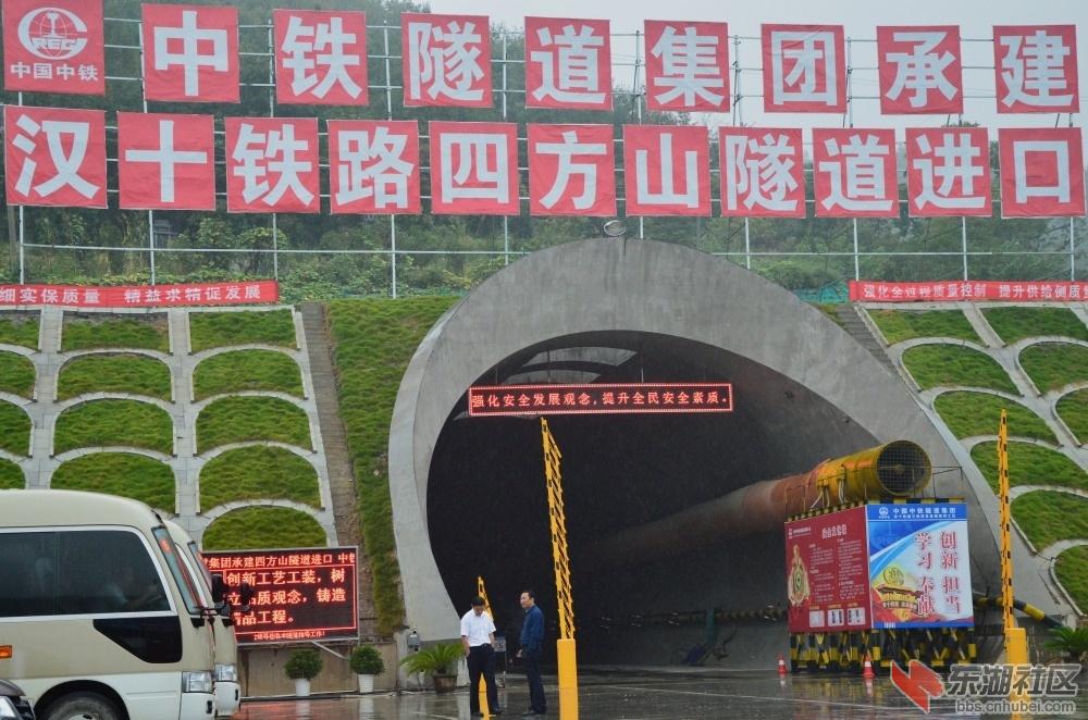 中铁四方山隧道