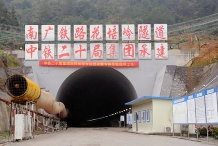 花培玲隧道建设