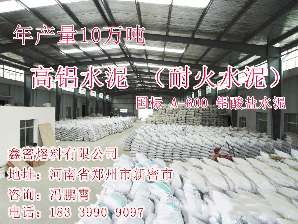 高铝耐火水泥厂家批发价格